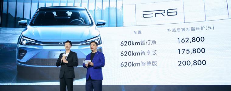"""续航""""芯""""霸王荣威R ER6正式上市 售价16.28-20.08万元"""