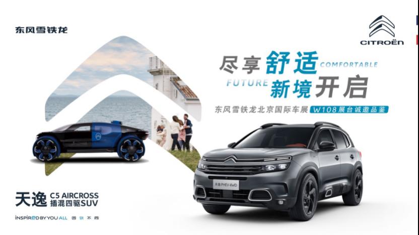 副本【此修改版为准】-【新闻稿】2020北京车展-东风雪铁龙183