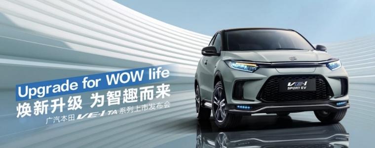 新增两款配色,广汽本田2022款VE-1 TA系列上市,补贴后售价17.48万元起
