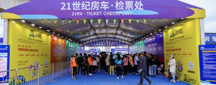 10月14-17日第22届中国(北京)国际房车露营展览会在京盛大开幕